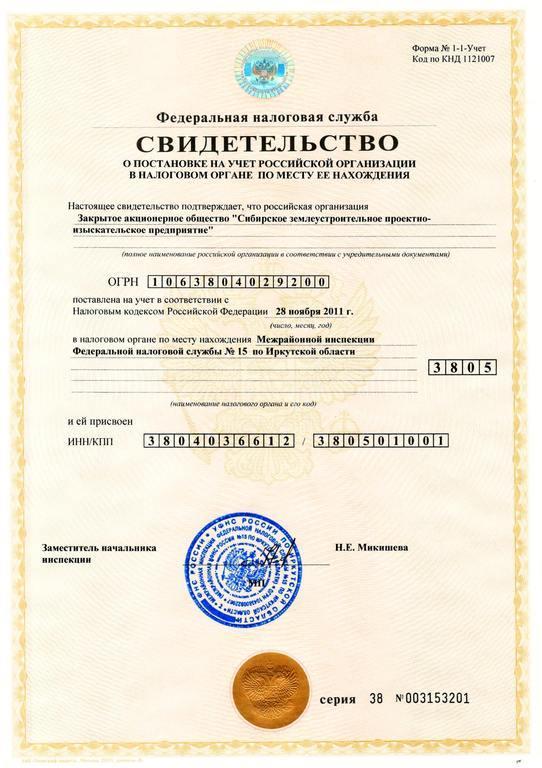 работы Зао учредительные документы какие было
